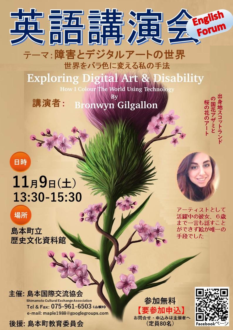 英語講演会「障害とデジタルアートの世界」〜世界をバラ色に変える私の手法〜