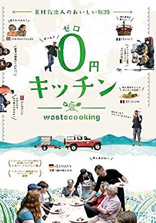 『0円キッチン上映会』